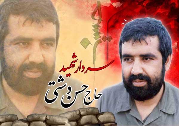 بنر شماره ۱ سردار شهید حاج حسن دشتی