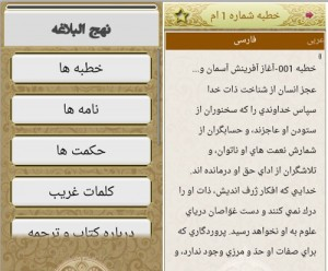 Nahj-al-Balagheh-3