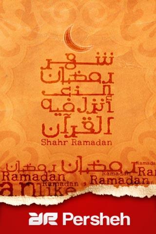 دانلود دعای ویژه ماه مبارک رمضان برای سیستم عامل اندروید