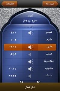 دعای رمضان اندروید