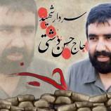 بنر شماره ۲ شهید حاج حسن دشتی