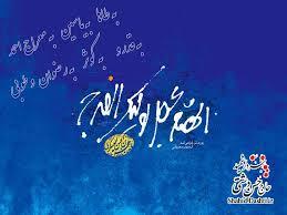 دانلود دکلمه ی به طاها به یاسین به معراج احمد(چشم امید) با صدای علی فانی