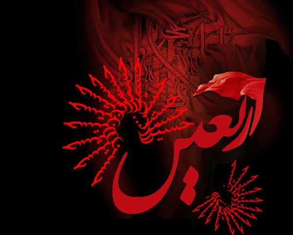 زیارتنامه ی اربعین حسینی به صورت متنی