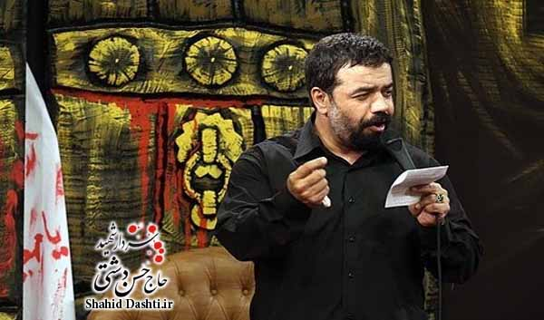 نوحه زیبای محمود کریمی با نام دردای من بی درمونه