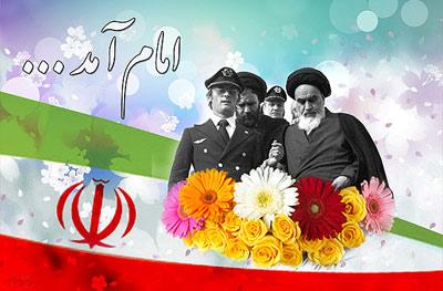 آهنگ دیو چو بیرون رود فرشته درآید از سرودهای پیروزی انقلاب