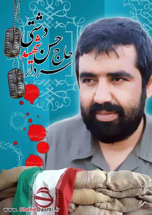 پوستر سردار شهید حاج حسن دشتی