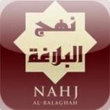 دانلود نرم افزار نهج البلاغه با قابلیت های عالی برای آندروید Nahj al-Balagheh 3