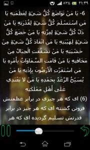 دعای جوشن کبیر اندروید