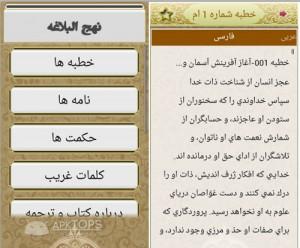 Nahj al Balagheh