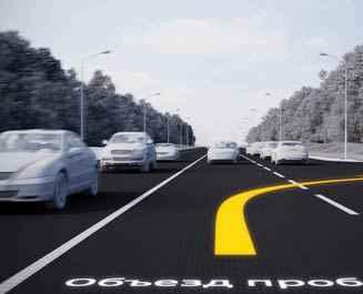آسفالت هوشمند برای جادههای بدون جدول و خط کشی/عکس
