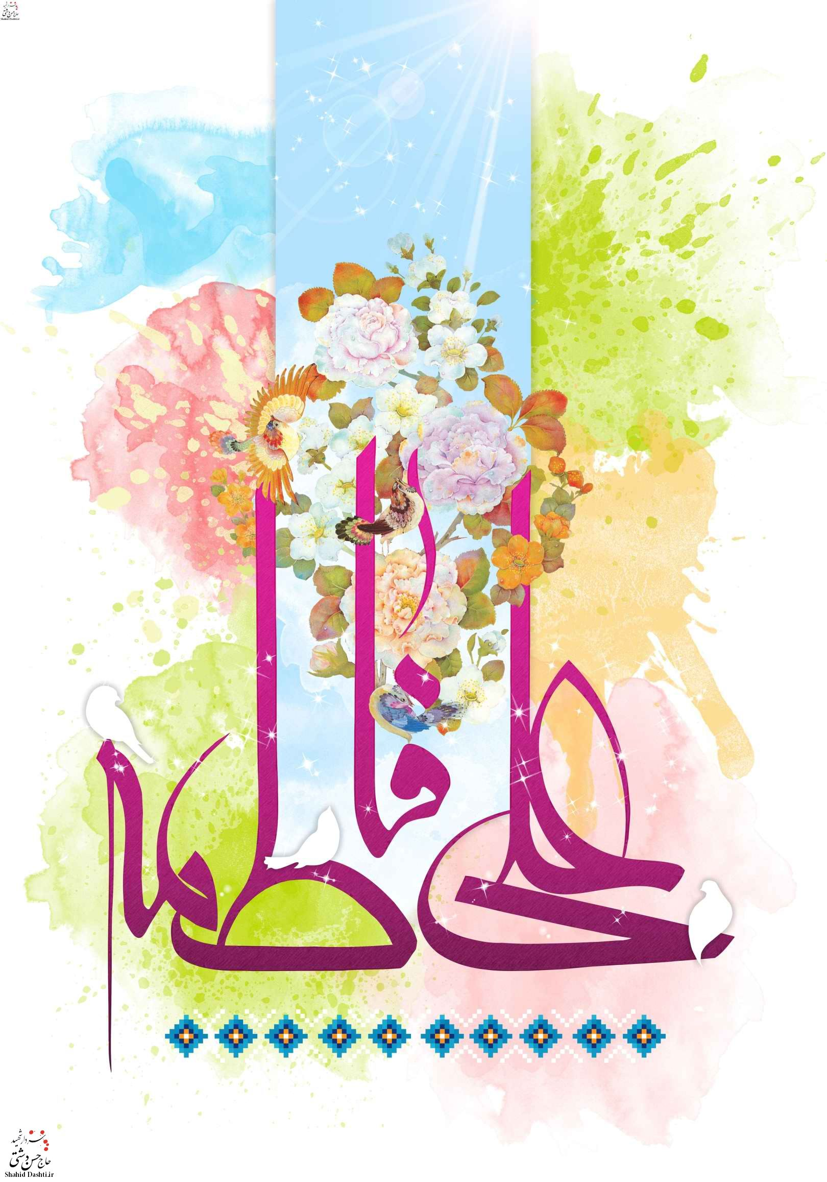 سالروز ازدواج حضرت علی و فاطمه زهرا(س) مبارک باد + عکس