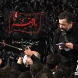 نوحه سینه زنی حاج محمود کریمی شب اول محرم ۱۳۹۳ با نام گوش کن