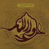 مولودی به مناسبت عید غدیر با مداحی جواد مقدم با نام علی علی یا حیدر (یه یا علی بگو)