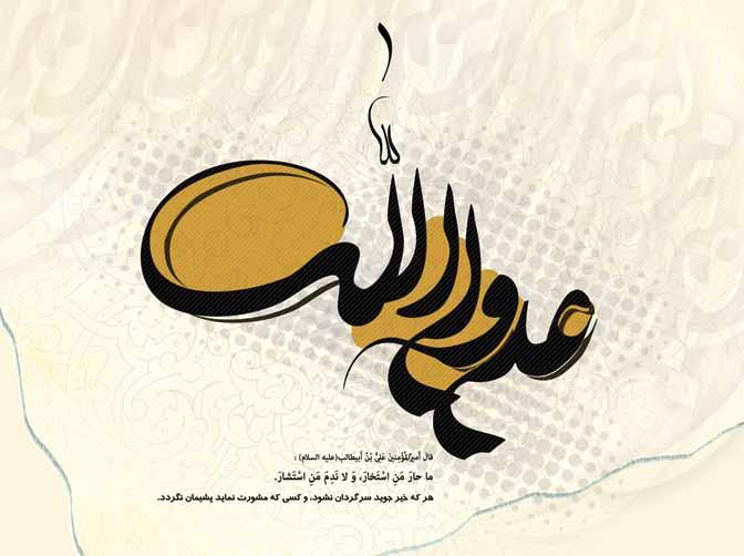 مولودی بسیار زیبا به مناسبت عید غدیر با نام حیدر علی مولا از مجید بنی فاطمه