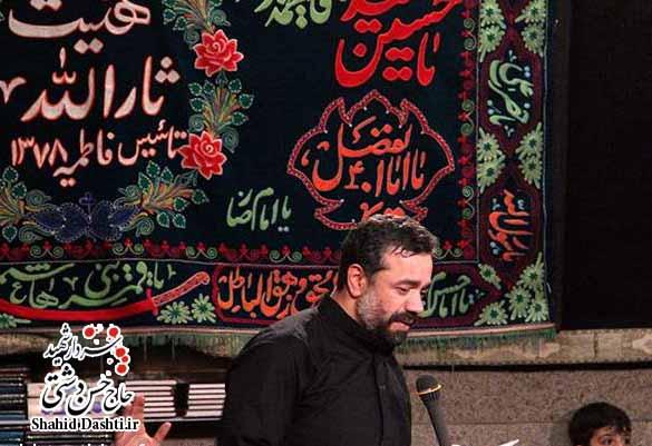 نوحه سینی زنی بسیار شنیدنی محمود کریمی با نام تو خیمه یکی بی تابه بی تابه