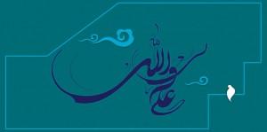 امام علی عید غدیر