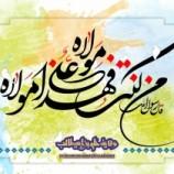 دو عکس ویژه به مناسبت عید سعید غدیر