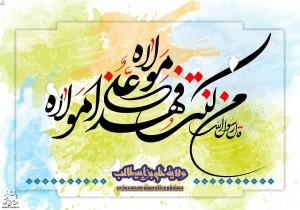 پیامک به مناسبت عید غدیر