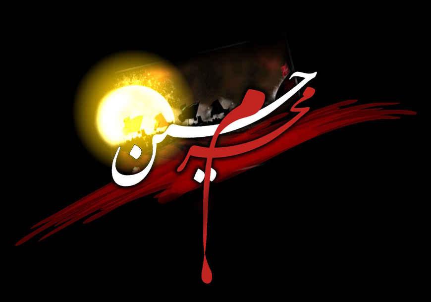 محرم حسینی