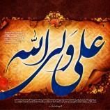 عکس به مناسبت عید سعید غدیر غم