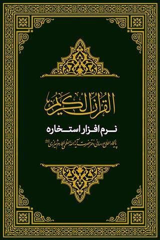 دانلود برنامه استخاره آیت الله مکارم شیرازی برای گوشی های اندروید