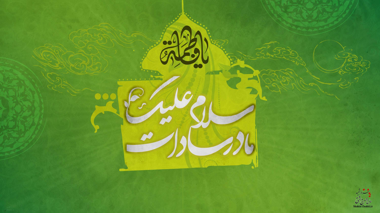 گالری تصاویر به مناسبت ولات حضرت زهرا (ع) + تصاویر