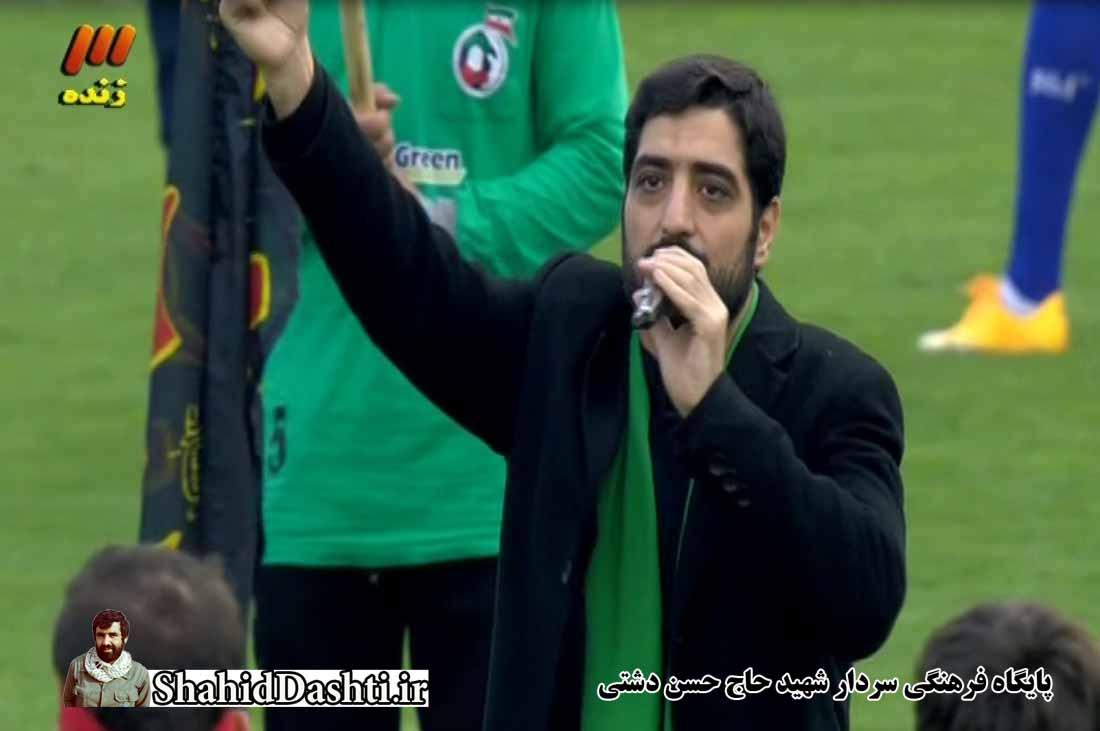 دانلود مراسم مجید بنی فاطمه در ورزشگاه آزادی قبل از بازی داربی ۸۱