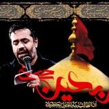 دانلود نوحه اصلی ببار ای بارون ببار، بردلم گریه کن خون ببار با صدای حاج محمود کریمی (زمینه)