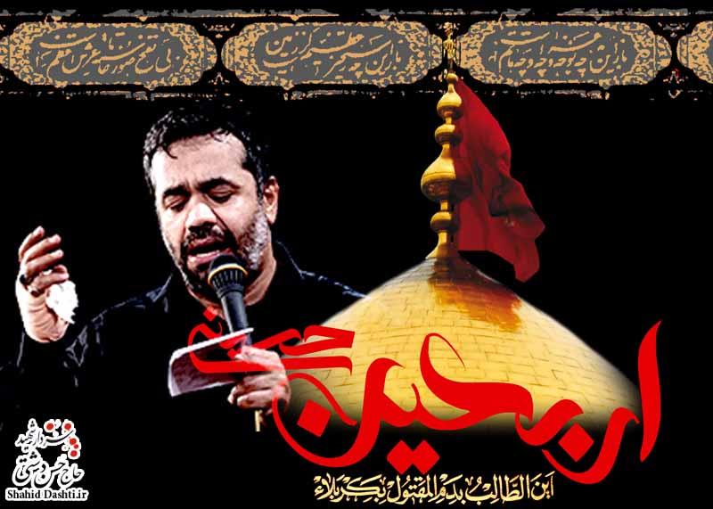 نوحه سینه زنی بسیار زیبای محمود کریمی با نام حالم بده داری میری من بی تو تنها چه کنم
