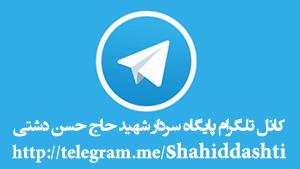 کانال مذهبی تلگرام