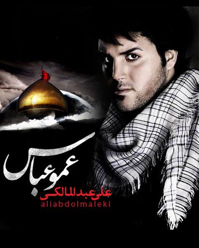 اهنگ بسیار زیبای عمو عباس با صدای علی عبدالمالکی