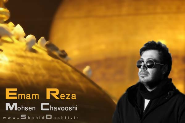 آهنگ بسیار زیبای محسن چاوشی با نام امام رضا
