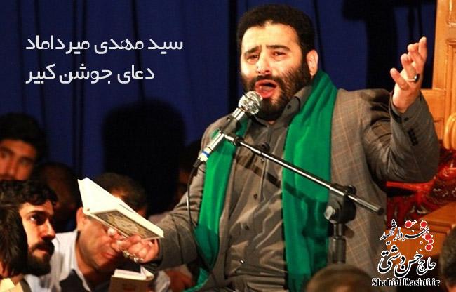 دانلود فایل صوتی دعای جوشن کبیر با مداحی سید مهدی میرداماد