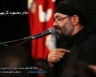 شب سوم محرم ۱۳۹۶ محمود کریمی با نام بگو کجایی آهای آبروی آبرو کجایی
