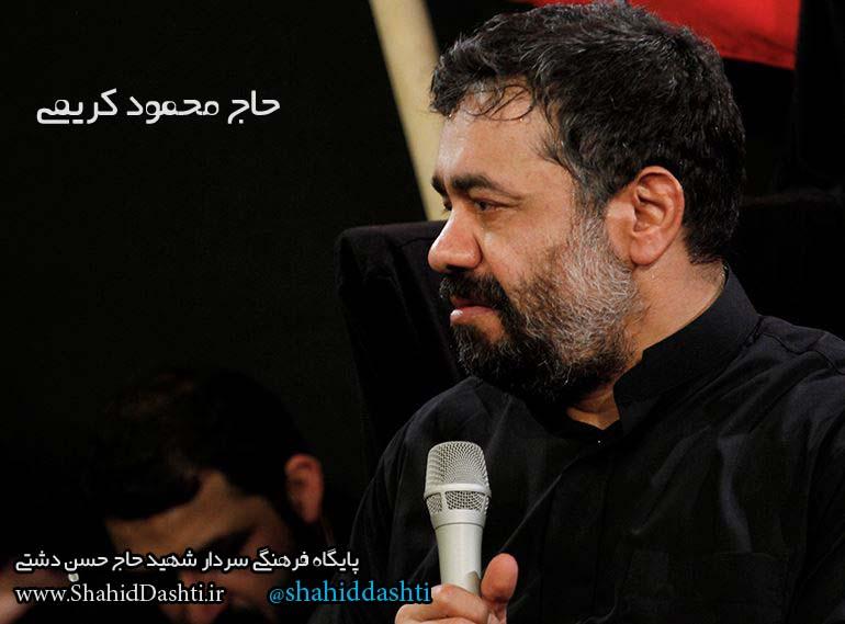 دانلود نوحه نفس آروم ارومه کارم دیگه تمومه با مداحی حاج محمود کریمی