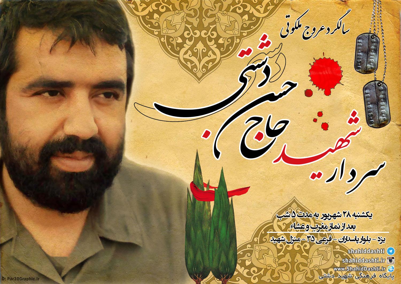 سالگرد سردار شهید حاج حسن دشتی ۲۸ شهریور ۹۵ به مدت ۵ شب