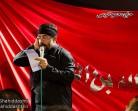 مراسم شب چهارم محرم ۹۶ محمود کریمی با نام ای خانه دل بیت الحرمت
