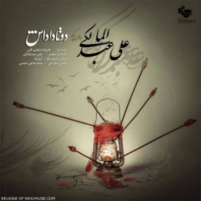 دانلود آهنگ فوق العاده زیبای علی عبدالمالکی با نام دو تا داداش (محرمی)