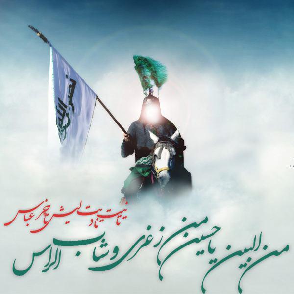 دانلود آهنگ عربی لیش تأخر عباس با صدای ملا باسم الکربلائی