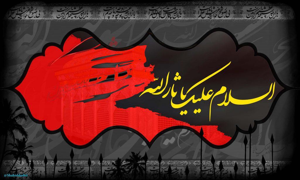 moharram93-shahiddashti