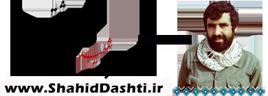 پایگاه فرهنگی سردار شهید حاج حسن دشتی