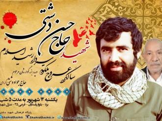 سالگرد سردار شهید حاج حسن دشتی ۱۲ شهریور ۱۳۹۶ برگزار میشود